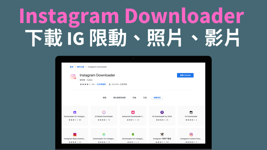 Instagram Downloader 下載 IG 限時動態、照片、影片 IGTV(Chrome 外掛)