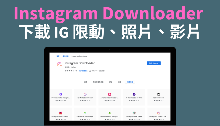 Instagram Downloader 下載 IG 限時動態、照片、影片 IGTV(Chrome 外掛)