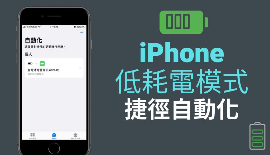 iPhone「 低耗電模式」捷徑自動化,減少耗電量、自動開啟省電模式!教學