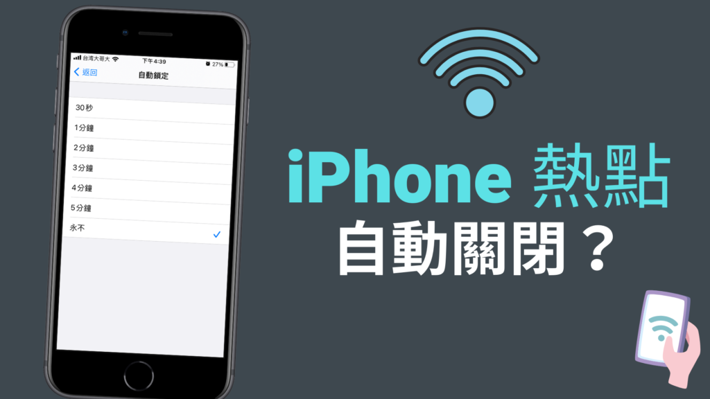 iPhone 熱點自動關閉、個人熱點常自動斷線?教你一招解決!
