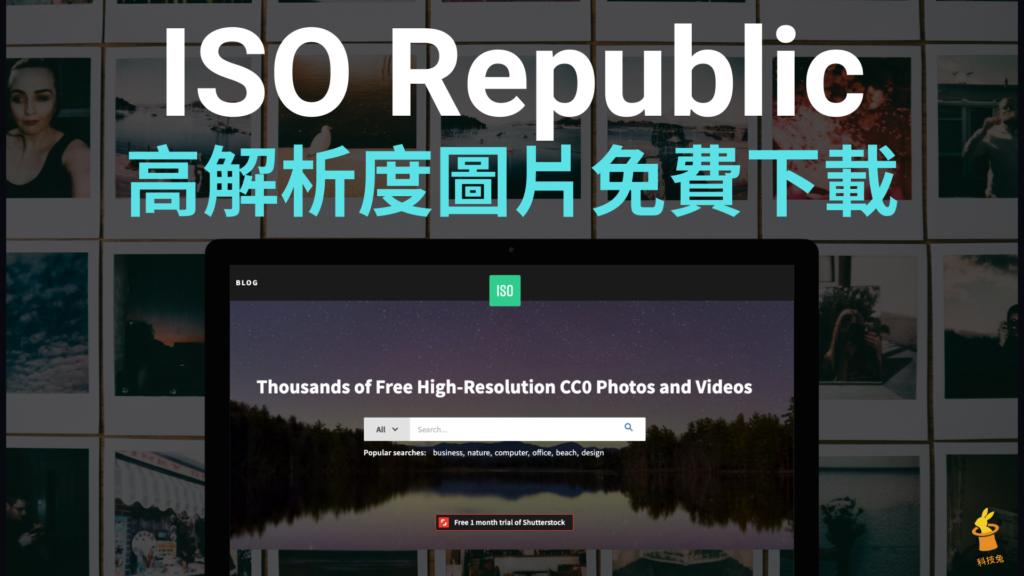 ISO Republic 免費高解析度圖片下載,CC0無版權圖庫!數萬張免費授權