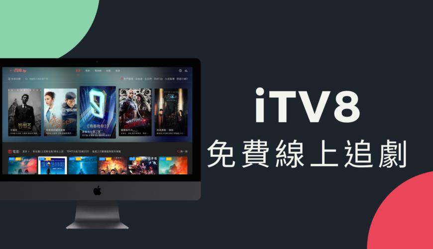iTv8.tv 線上追劇,免費電影、日韓劇、台陸劇、歐美劇!免費線上看