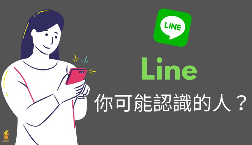 Line 你可能認識的人,是什麼意思?名單怎麼產生的?完整教學