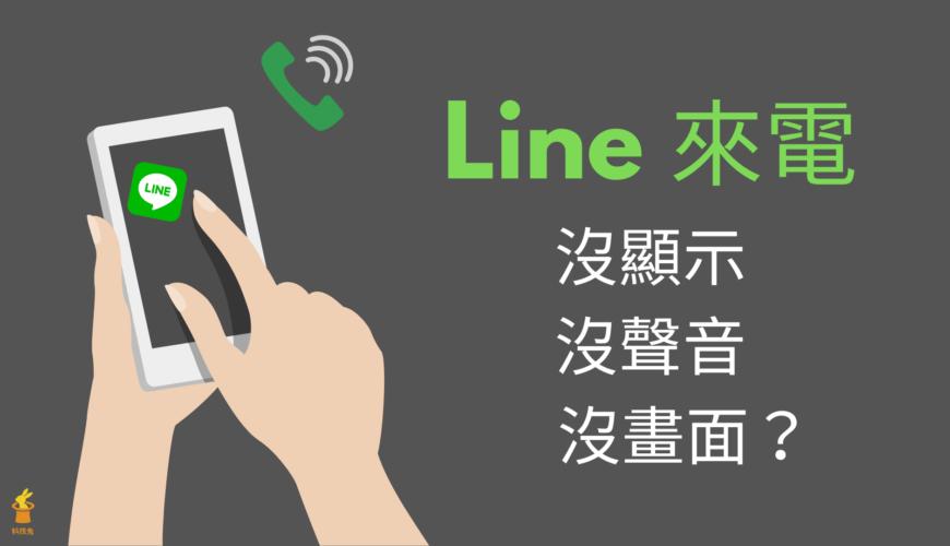 Line 來電沒顯示、沒聲音、沒畫面?Line 訊息沒跳通知?6招教你檢查!