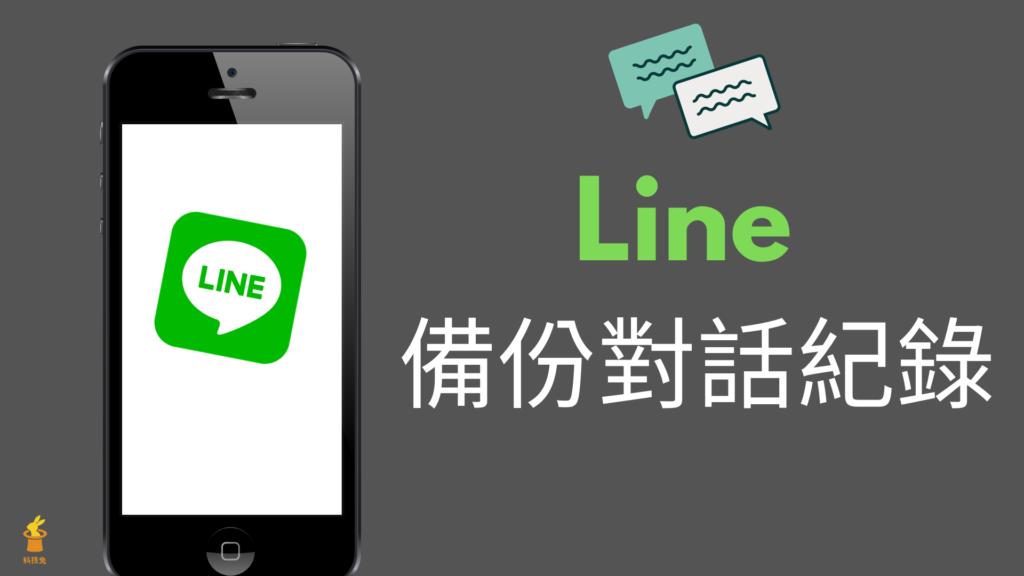 Line 對話紀錄備份,復原、恢復Line 聊天室訊息紀錄!App教學(iPhone, Android)