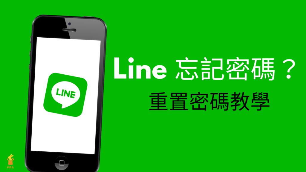 Line 密碼忘記怎麼辦?Line 電腦版&App 修改 、變更重置密碼!設定教學