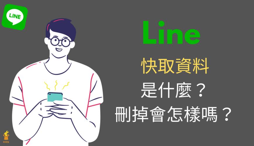 Line 快取資料是什麼?清除、刪除快取資料會怎樣?完整教學