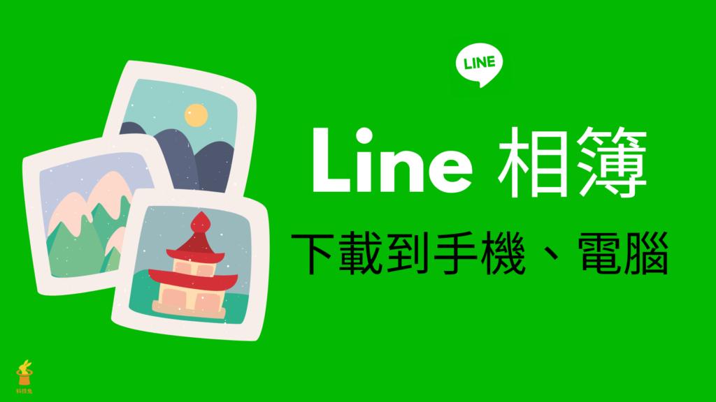 Line 相簿下載:一鍵下載所有 Line 相簿照片(手機版&電腦版)完整教學