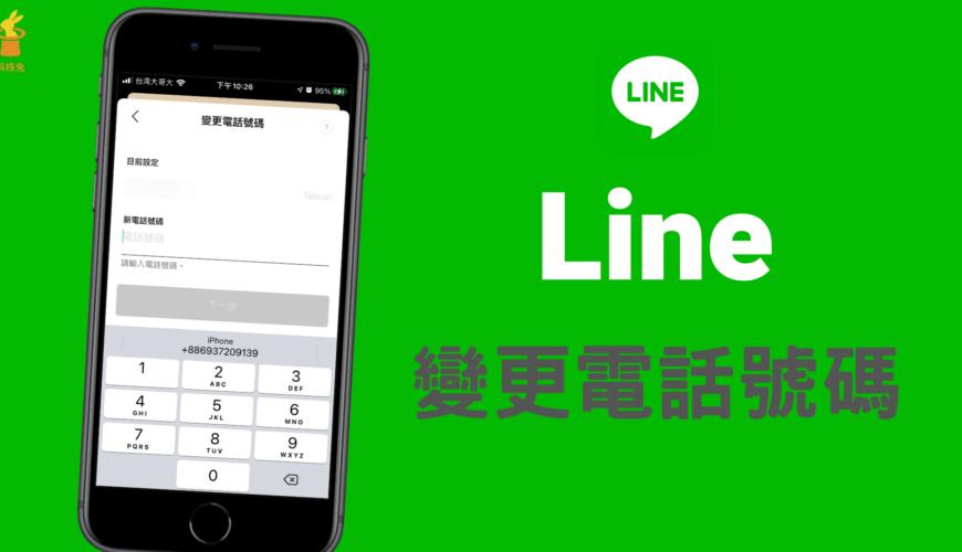 Line 怎麼變更電話號碼?一鍵更改 Line 綁定的電話,不會丟失聊天紀錄!