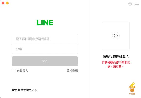 Line 電腦版註冊新帳號