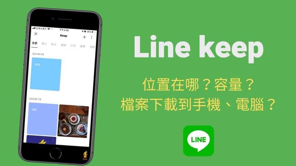Line Keep 路徑位置在哪?容量?Line keep 檔案照片下載到手機、電腦!教學