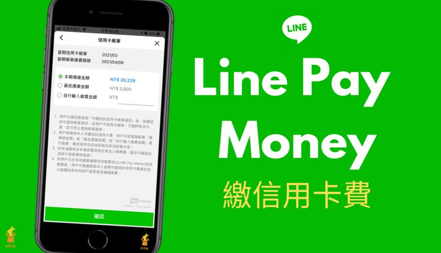 Line Pay Money 如何繳信用卡費?透過 Line Pay 繳納信用卡!教學