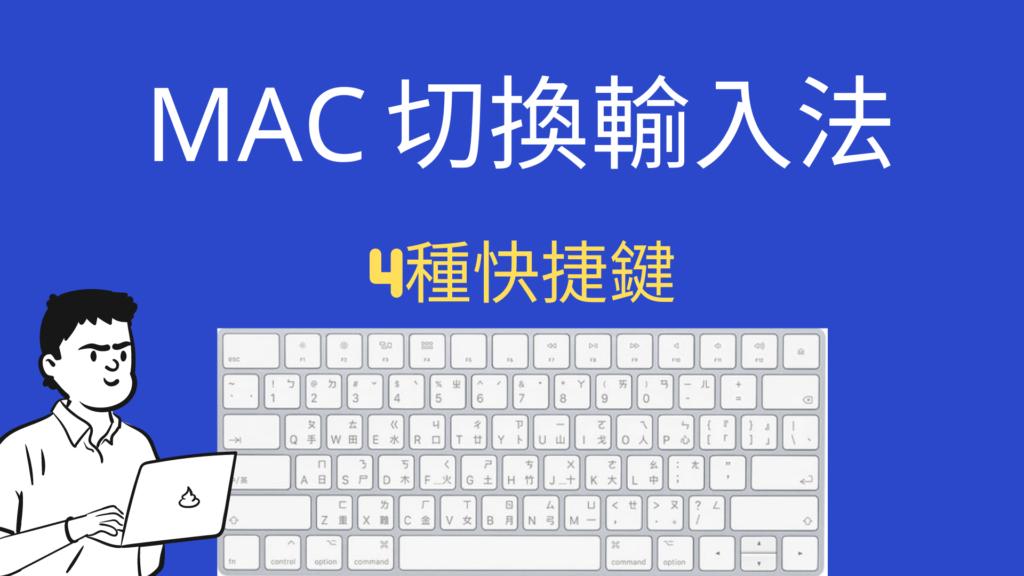 Mac 切換輸入法!4種快捷鍵教你快速切換鍵盤輸入語言!教學
