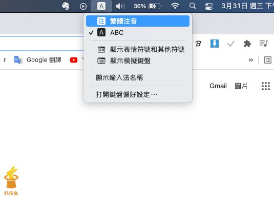 Mac 切換輸入法3、透過選單列的語言圖示切換