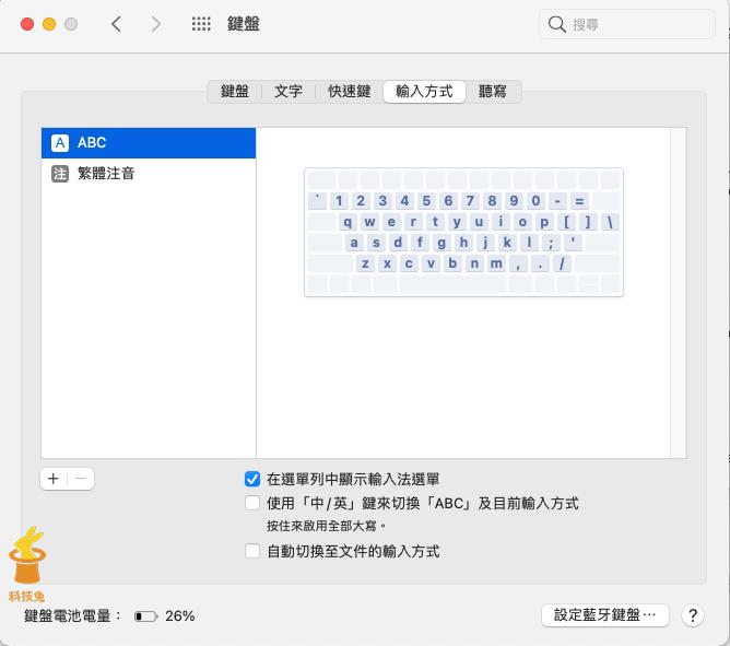Mac 切換輸入法4、中英切換 Tab 鍵