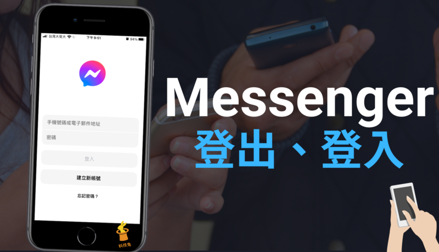 Messenger 如何登出?一鍵登出登入 Messenger App、FB帳號!教學