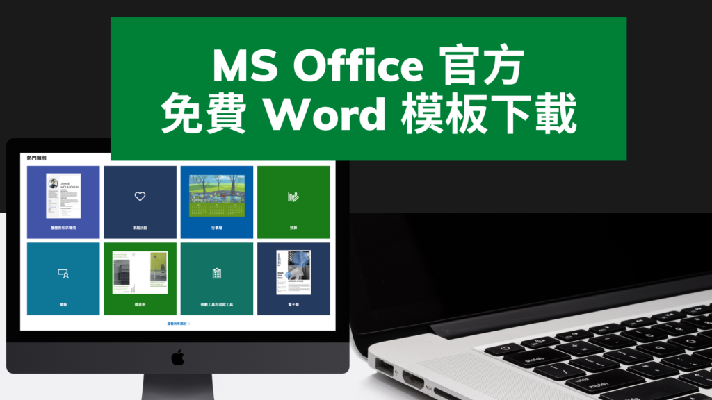 MS Office 官方免費 Word 模板範本下載!無須登入,線上下載