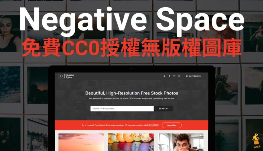 Negative Space 免費CC0授權無版權圖庫、高畫質圖片!免費下載