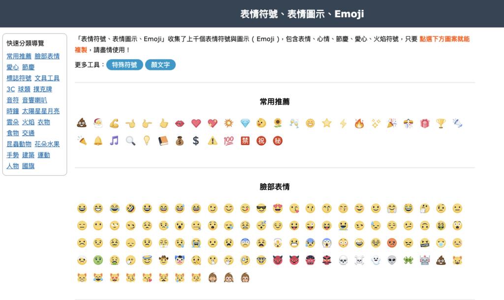 臉書表情符號工具2、表情符號、表情圖示、Emoji