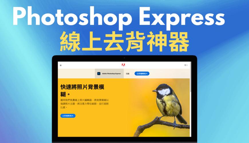 Photoshop Express 線上去背神器,一鍵圖片去背,可套濾鏡、背景色!免註冊登入