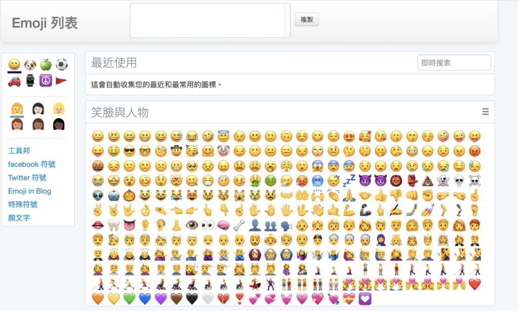 工具邦 Facebook 表情符號工具 emoji