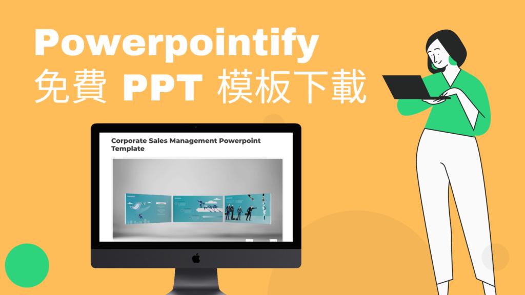 Powerpointify 免費商業 PPT 簡報模板下載,無須登入就可下載Powerpoint 簡報範本