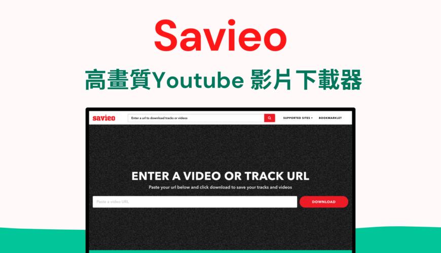 Savieo 高畫質Youtube 影片下載器,可轉成MP4/MP3,支援高音質