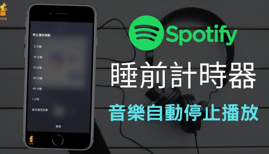 Spotify 睡眠定時器如何設定?開啟音樂停止播放倒數!App教學