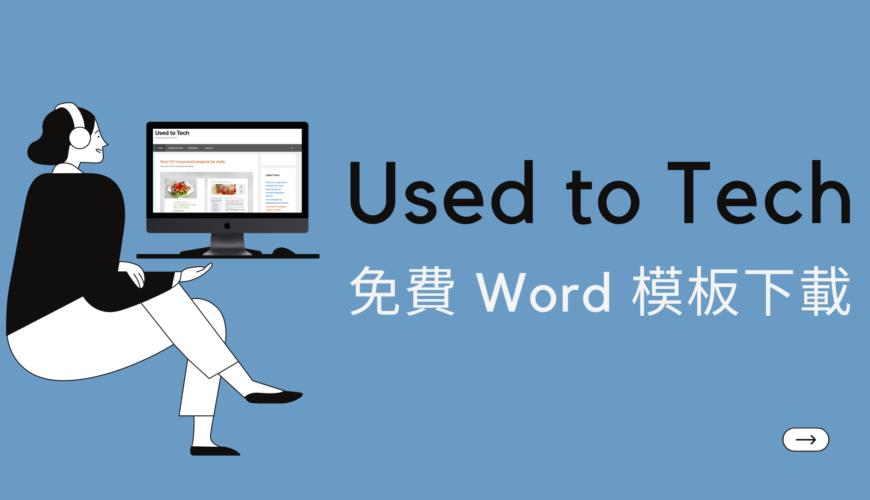 Used to Tech 免費 Word 模板下載:履歷、傳單、書籍、書信抬頭!可個人用