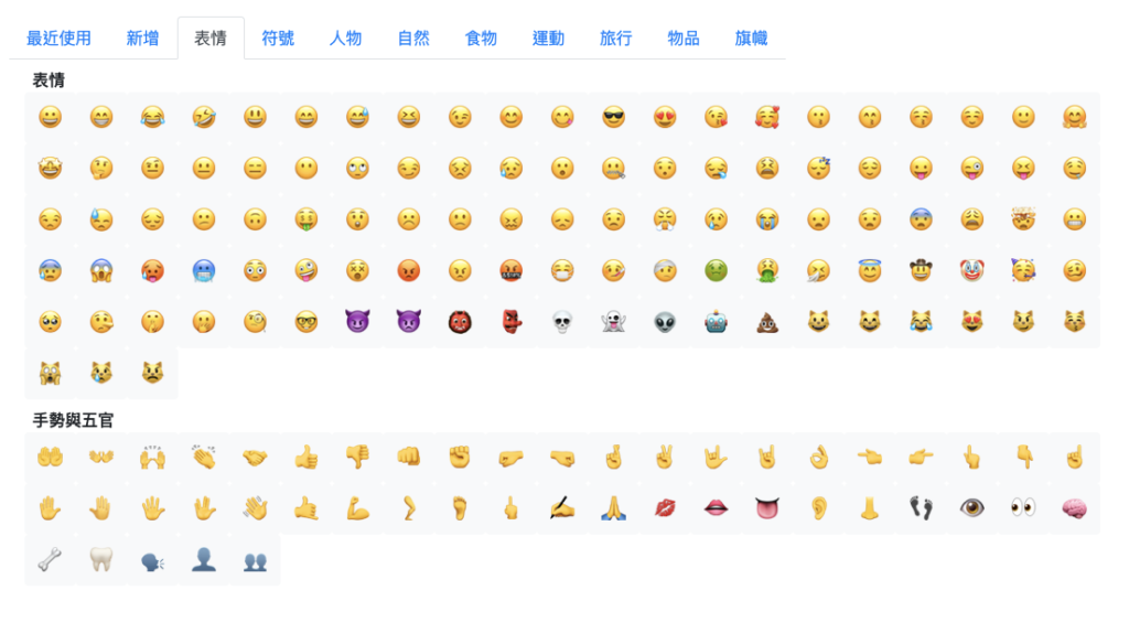 臉書表情符號工具3、Facebook、臉書、FB的表情符號大全