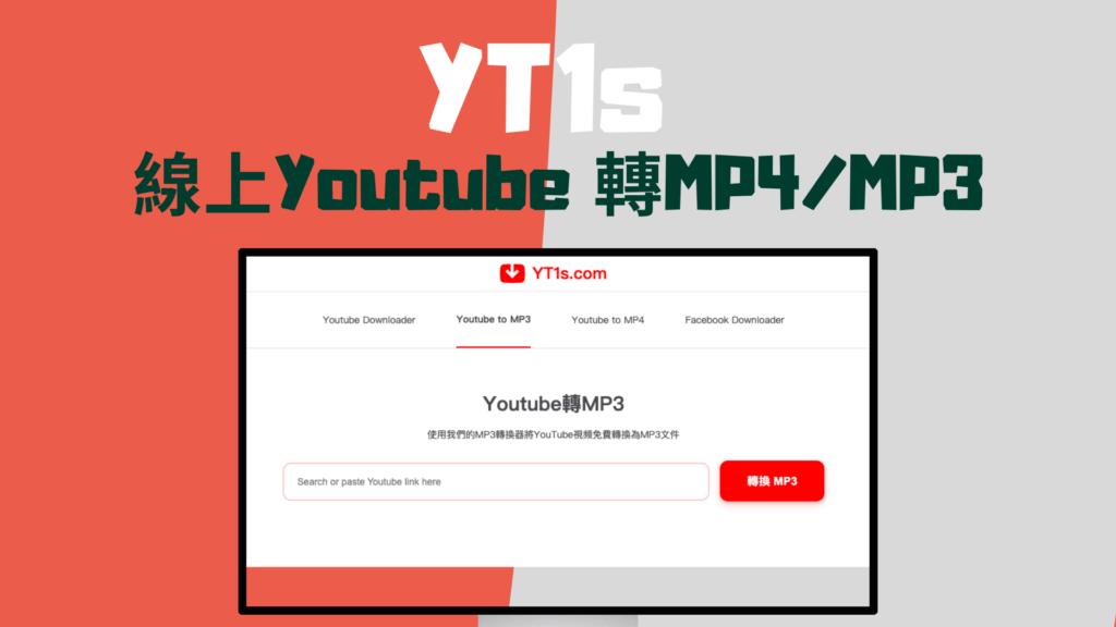 YT1s 線上Youtube 影片轉檔成 MP4/MP3 檔案並下載!免安裝登入
