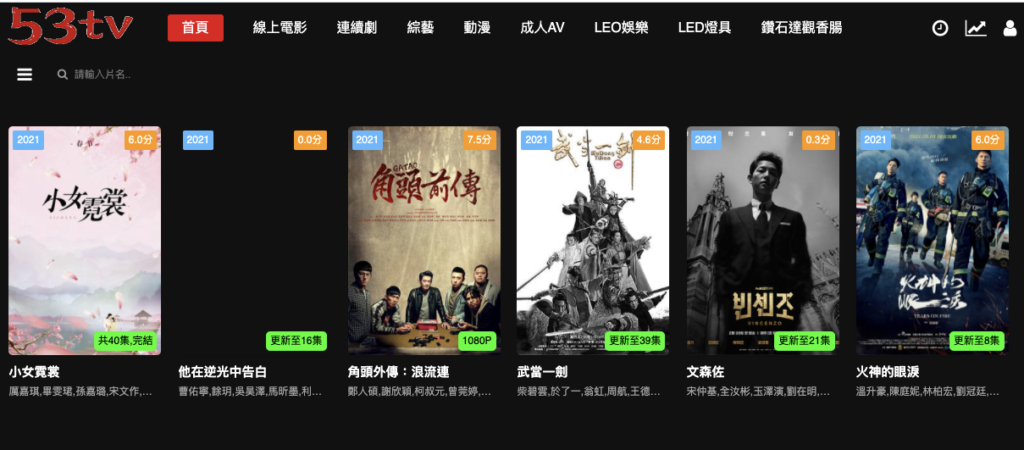 53tv 免費線上看電影、日劇韓劇、歐美劇、台劇陸劇