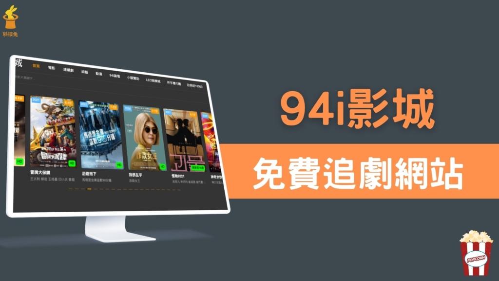94i影城:線上看電影、日劇、韓劇、歐美劇、台陸劇!還有綜藝節目跟動漫