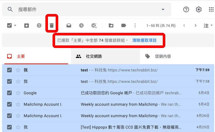 Gmail 信件一次刪除:選取全部郵件