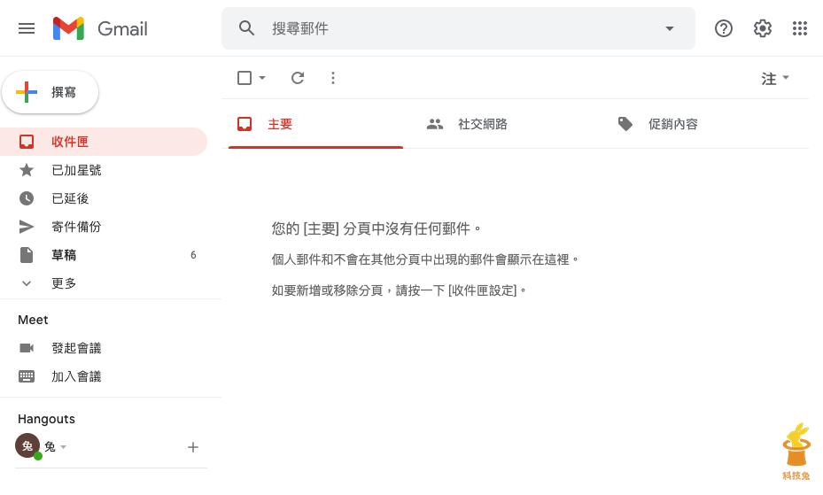 Gmail 信件一次刪除:刪光郵件