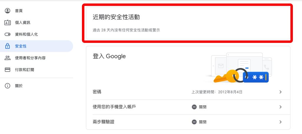 檢查 Gmail 安全性活動