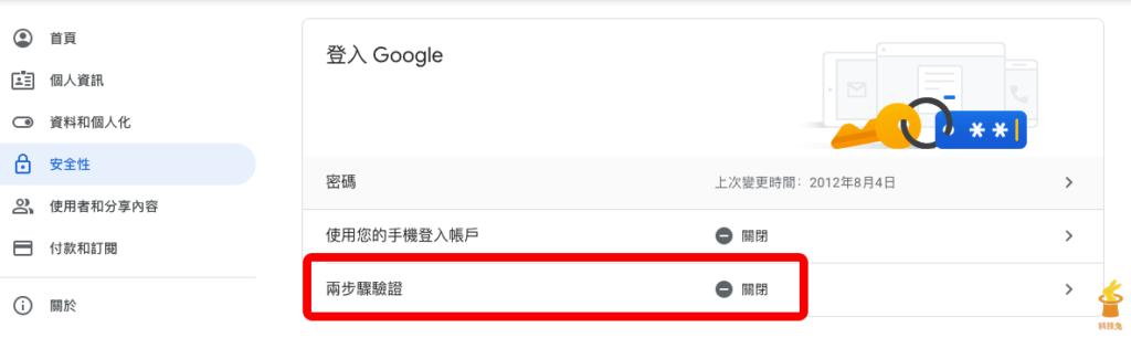 開啟 Gmail 登入的手機兩步驟驗證