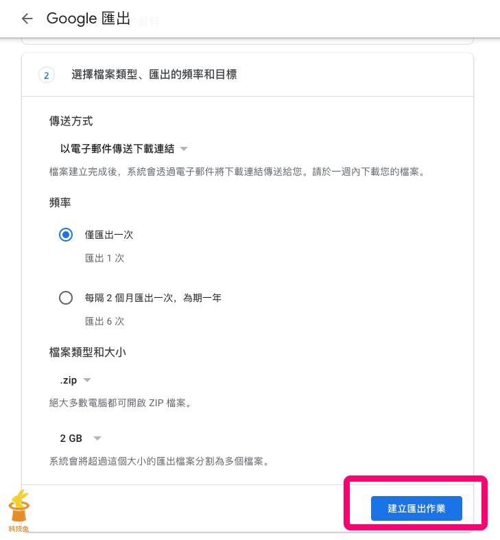 Gmail 備份所有郵件:開始匯出作業