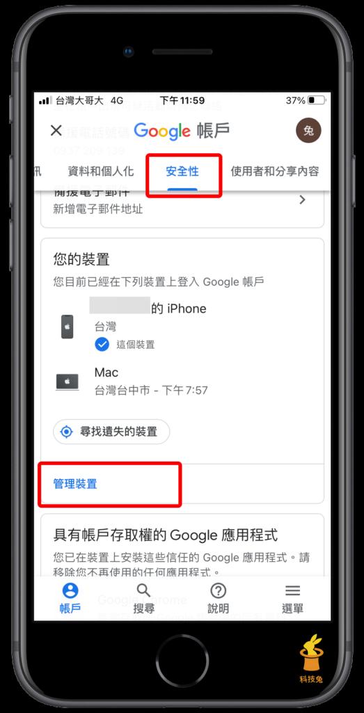 在手機App上查詢 Google 帳號登入裝置