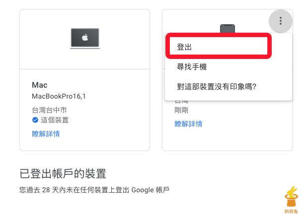在電腦版查詢 Google 帳號登入裝置