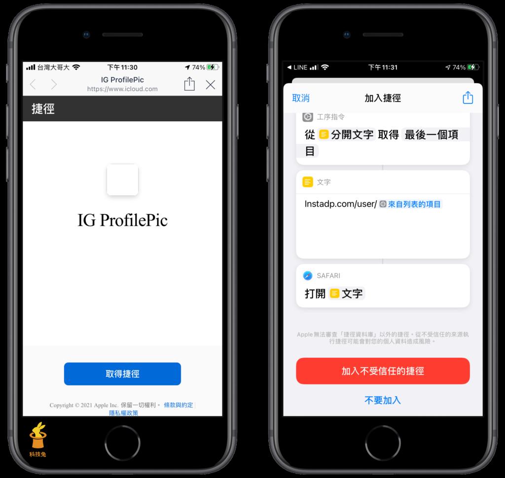 下載捷徑 App 跟 IG ProfilePic 捷徑
