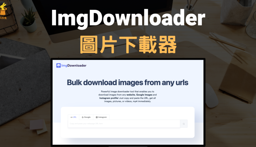 ImgDownloader 快速下載網頁所有圖片、Google 圖片、IG 圖片!貼上網址免安裝