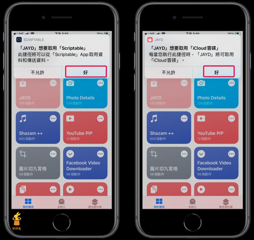打開捷徑 App 點擊 JAYD