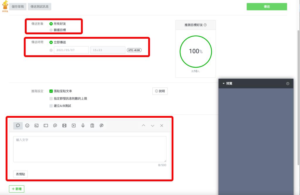 Line 官方帳號建立編輯群發訊息
