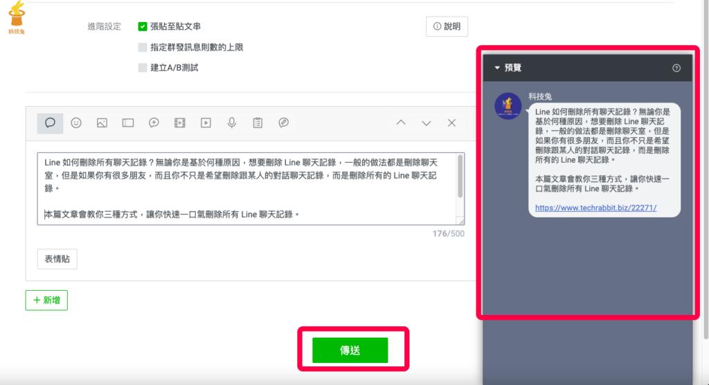Line 官方帳號群發訊息預覽