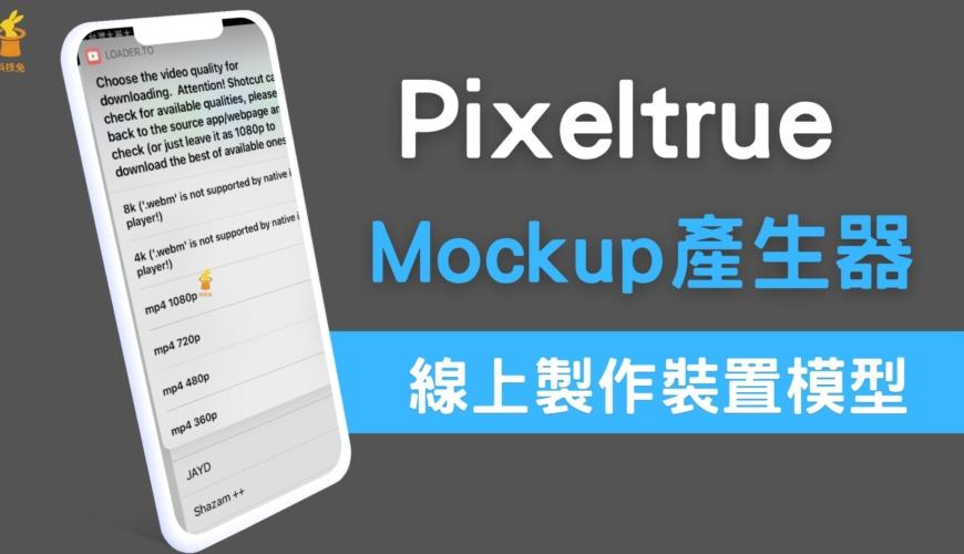 Pixeltrue Mockup 產生器:製作電腦手機裝置模型,整合圖片到各種裝置!