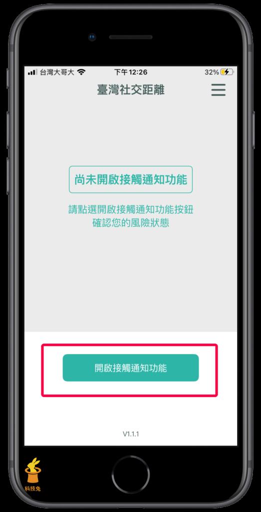 台灣社交距離 App:安裝