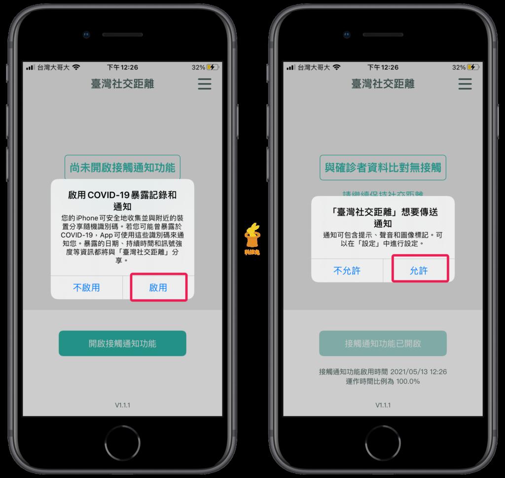 台灣社交距離 App:開啟暴露通知