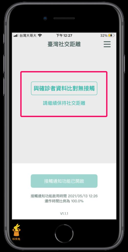 台灣社交距離 App:比對結果