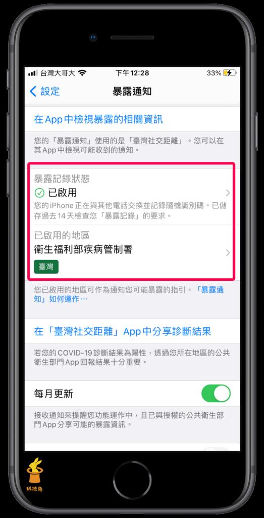 台灣社交距離 App:手機暴露通知設定